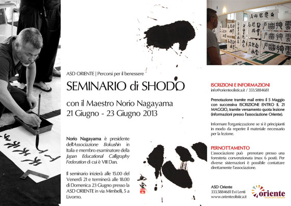 2013_sho_norio_web